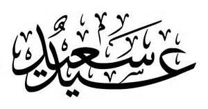 Happy Eid, Eid Said